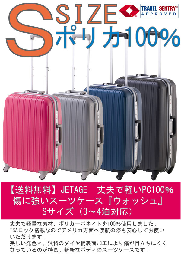 3-4 suitcase small size small size day correspondence ポリカ 100% who are strong in a wound at light weight in JETAGE jet Eiji Takeo