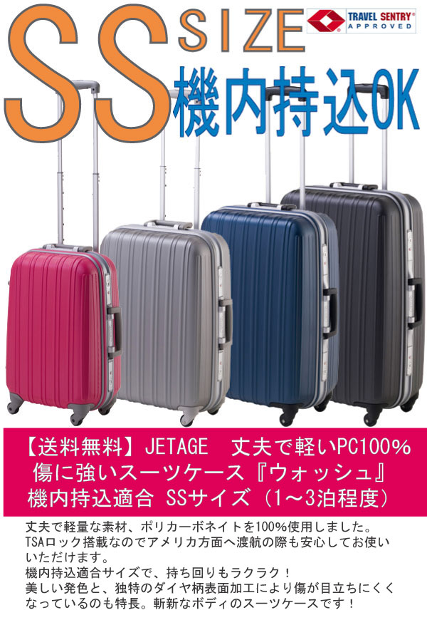 The JETAGE 機内持込適合機内持 ち 3 suitcase wash overnight - days use when I am strong in a correspondence SS size small size wound including it