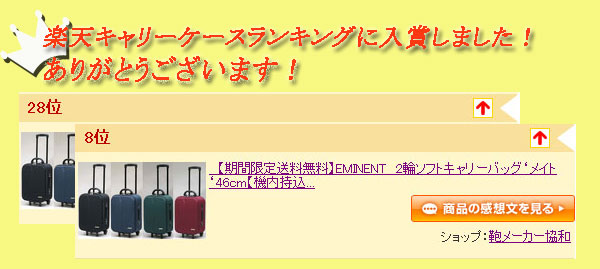 The possible suitcase mate whom receiving much attention ち in the unit No. エミネント includes