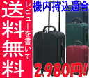 Carry case EMINENT eminent lightweight compact two-wheel ソフトキャリーバッグメイト on board carry-on fits S size fs3gm