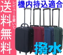 Two carry case carrier bag EMINENT エミネント water repellency EVA light weight small size soft carry pass 機内持込適合 10P13oct13_b 10P30Nov13 for small size