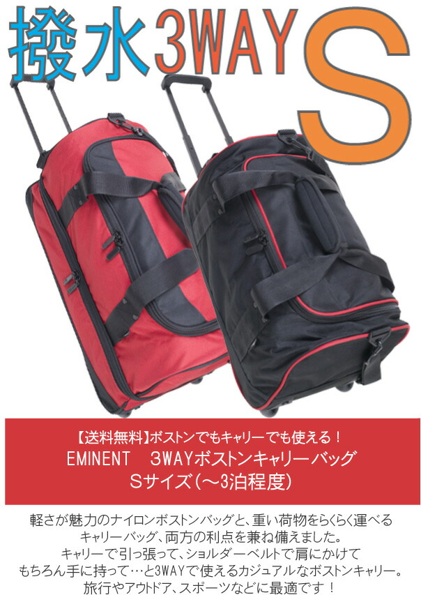 EMINENT エミネント water repellency 3WAY Boston carry small size (2 3 day - day degree)