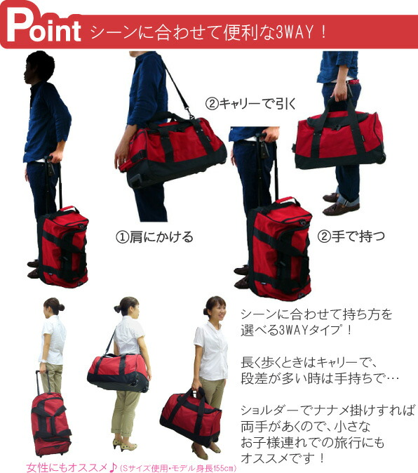 It is the same as a Boston bag, a shoulder bag, a carry case (suitcase) lasting by hand!