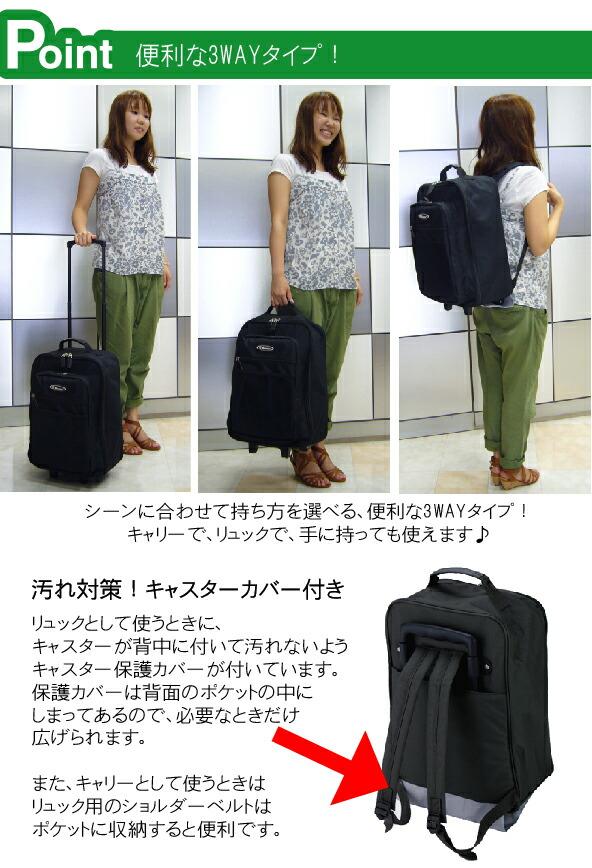 便利な3WAYタイプ キャリーバッグ キャリーケース バックパック 手持ち リュックサック キャスターカバー付き