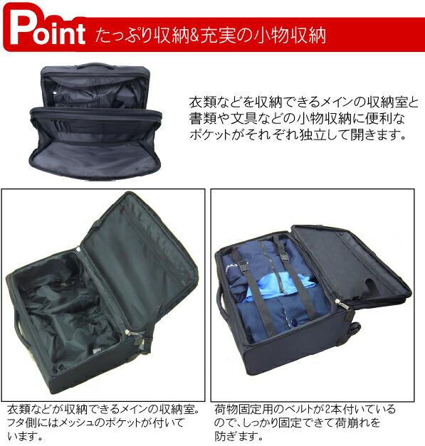 マンハッタンエキスプレス ビジネスキャリーケース 衣類収納と書類や小物の収納 荷物固定用ベルト付き メッシュポケット付き