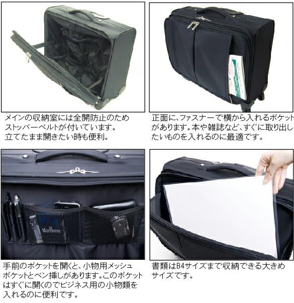 出張に最適なビジネスキャリーケース ビジネスキャリーバッグ スーツケース 出張 B4サイズまで収納可能。 小物入れ付き。