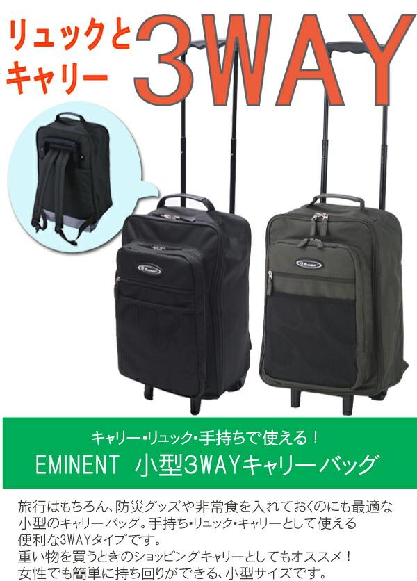 EMINENT エミネント 3WAYキャリーバッグ キャリーケース リュックサック バッグ 1〜2泊対応