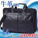 Business bag men briefcase cowhide X polyester A4 size both blasts pocket black (black) Manhattan express 10P13oct13_b 10P30Nov13