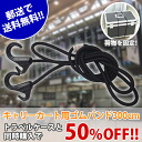Rubber bands carts 300 cm rubber thong rubber strap Dolly carrier スチールカート 10P13oct13_b fs3gm