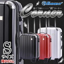In-flight carry-on small S size TSA lock trunk carry case travel bag EMINENT corner pad fastening suitcase 'new-corner' for 10P13oct13_b 10P10Nov13