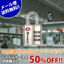 Convenient travel! EMINENT eminent TSA 3-dial lock (Silver) lock number lock travel toy travel supplies 10P13oct13_b fs3gm