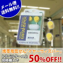 Handy on the trip! Soft earplugs 'イヤーウィスパー' earplugs みみせん travel equipment travel toy domestic travel overseas travel as cabin convenient comfort fs3gm