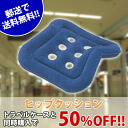 Travel to handy ☆ comfortable hip cushion travel supplies travel toy domestic travel overseas travel travel air Pero air Pero inflatable in-flight convenient comfort 10P13oct13_b fs3gm