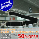 For business bag for shoulder straps shoulder strap shoulder strap 125 cm (black black) 10P13oct13_b fs3gm