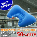Travel in comfort! West cushion foam West cushion travel equipment travel toy domestic travel overseas travel air Pero air Pero inflatable in-flight convenient comfort neck pillow neck pillow