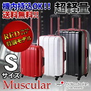 Suitcase carry case HIDEO WAKAMATSU frame type and lightest PC 100% mirror muscular red frame mini 4-wheel S size for 10P13oct13_b 10P10Nov13