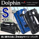 Hideo design by HIDEO WAKAMATSU Hideo Wakamatsu Boston and carry bags to become 3-WAY! Two-wheeled ターポリンボストンキャリー case 'Dolphin' medium M size for 10P13oct13_b 10P30Nov13.