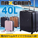Suitcase on board bringing small S size TSA card lock carrying case travel bag HIDEO WAKAMATSU maximum capacity 40 litres Max cabin two-tone response fs3gm