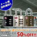 Convenient travel! HIDEO WAKAMATSU Hideo Wakamatsu TSA 3-dial lock Black Silver Gold TSA lock padlock key key travel equipment travel toy domestic travel overseas travel as convenient