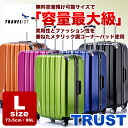 Suitcase carry case TRAVELIST trust high capacity PC 100% mirror frame type corner pad large 4-wheel L size twin casters for 10P12Oct14 featured popular