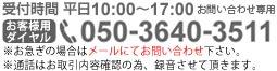 電話番号:050-3640-3511 受付時間 平日10:00〜17:00