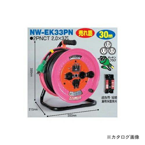 NW-EK33PN