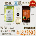 Summer skin, thoroughly set future enzyme 100000 mg & loop collagen 100000 mg 2014 Rakuten half ranking award & 60000 from total reviews topped beauty series will cheer your skin with a body of the summer ☆ * per person is only 1 set