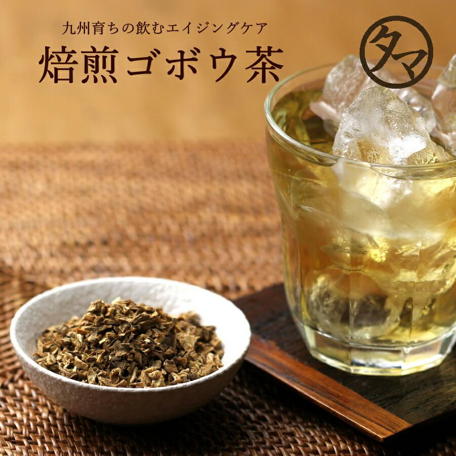 【送料無料】九州育ちの国産ゴボウ茶 (牛蒡茶)  まるごと皮付き桜島溶岩焙煎のごぼう茶 美容茶の無添加・無着色のランキング1位牛蒡茶