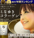 こなゆき collagen 100000mg2013 age Rakuten annual ranking receiving a prize! Luxurious collagen of the high absorption factor of the enzyme technology adoption which I squeeze it, and least include small molecule collagen glucide, lipid that a food shop really thought about skin