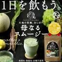營養來攀登 '母親成為思慕雪' 豪華綠色果汁去充滿身體出生從了大量的蔬菜、 水果和酶及礦物質的營養需要。