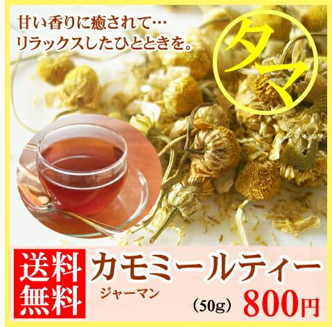 【送料無料・メール便配送】カモミールティー50g (茶葉)