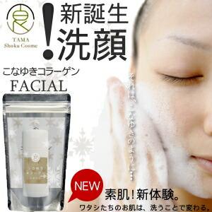 【送料無料】こなゆきコラーゲンFACIAL (約120回分・泡立てネット) 使うたび、機能が覚醒!フレッシュなもち泡! 肌に極めて近い成分で美しい素肌へ、 コラーゲン酵素洗顔パウダー。 【無添加・弱酸性】【ニキビ 予防】【酵素洗顔料】