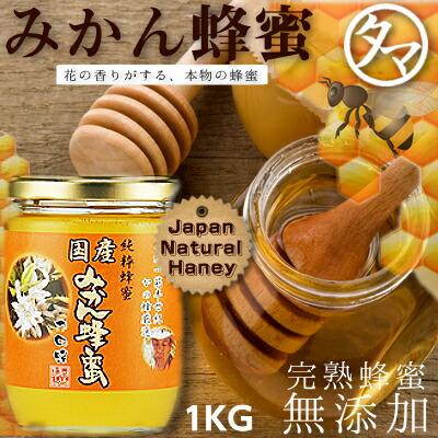 【九州 蜂蜜】国産みかん蜂蜜(はちみつ) 1KG 標高450mの福岡県でも有名な名水が湧く飛形山のみかん畑で採蜜した風味豊かな薫る贅沢なみかん蜂蜜 【鹿野養蜂園】【かの蜂蜜】【国産蜂蜜 はちみつ】 Japan natural Haney