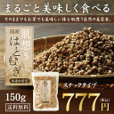 Adlay eat whole, (Coix) drink ♪ our original product can eat low calorie in Coix beauty food for health and beauty. Domestic self-sufficiency rate 8% of Toyama Prefecture from 鳩麦 rare