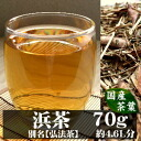 It is recommended for 70 g of beach tea another name supplementation! !