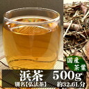 It is recommended for 500 g of beach tea another name supplementation! !