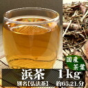 It is recommended for 1 kg of beach tea another name supplementation! !