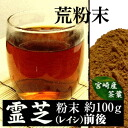 REI Shiba (Ganoderma) ARA powder 100 g phantom fungus called minerals, nutrition-rich ingredients.