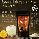 The enzyme which evolved! みらいのこうそ 100,000 mg (enzyme VC) Rakuten annual ranking receiving a prize!) The ideal enzyme which let a food shop thought about a mosquito radathing, and coenzyme vitamin C fuse with an enzyme