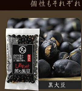 煎り黒豆はコチラ