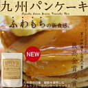 Featured on TV ヒルナンデス! Fluffy new texture of mochi! Kyushu pancake local Mon grew up in Kyushu National Grand Supreme gold ☆☆ ground wheat and millet with 100% aluminum free Kyushu pancake mix 200 g raw, delicious, thoroughly pursued this!