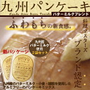 ふわもちの new texture! It is the rich pancake mixture characterized by the fragrance of the butter which open gently to be baked which used the butter milk that two bags of Kyushu pancake (butter milk) set dish Masters ☆ brand authorization ☆ is rare from Kyushu luxuriously♪