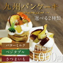 Fluffy new texture of mochi! Set with 2 bags set new appearance choose from Kyushu pancakes buttermilk, vegetable, sweet potato 2 type choice! Enjoy both nutrition and taste premium Pan cake!