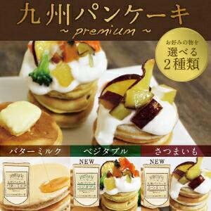 【送料無料】ふわもちの新食感!九州パンケーキ選べる2袋セット バターミルク、ベジタブル、さつまいもから2種類選べるセット!栄養も美味しさも楽しめるプレミアムパンケーキ![ミルク/ミルク]