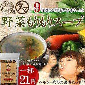 【送料無料】一杯21円!9種類の 野菜スープ お湯をかけるだけで手軽に栄養満点の 本格野菜スープが出来るお薦めの逸品! 忙しい朝や毎日の栄養サポートに♪ 1袋で約43杯分の野菜スープ