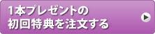 コラリッチ フェイスウォッシュCC/コラーゲン配合美容液洗顔 初回特典(1本+無料分1本プレゼント!)を注文する