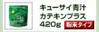 キューサイ青汁(粉末タイプ)カテキンプラス420g
