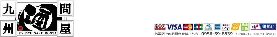 九州酒問屋オンライン 楽天市場店:ビール焼酎ワイン日本酒〜お酒なんでも全国発送いたします。