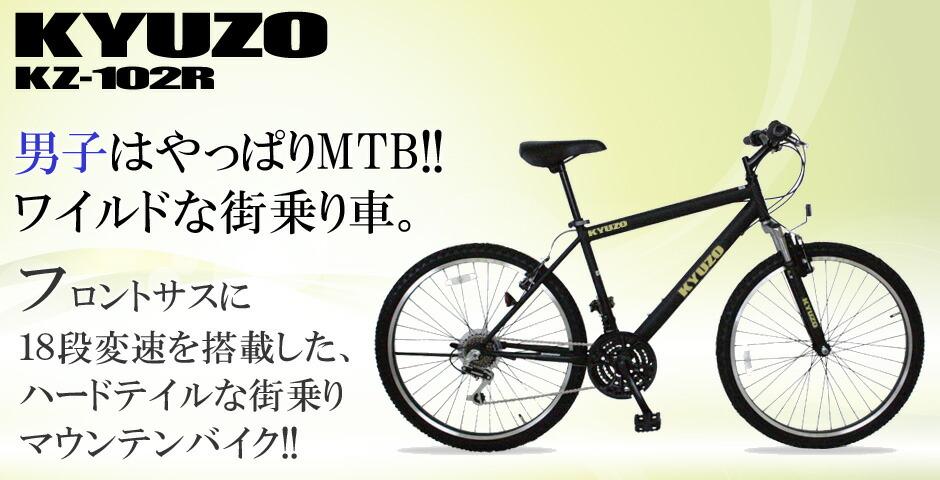 マウンテンバイク[MTB] 自転車 ...