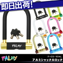 ★ ask rankings introduced ★ PALMY super lightweight アルミシャックル lock bicycle key key P-ES-101AL U-shaped lock heavy duty